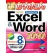今すぐ使えるかんたん Excel&Wo...