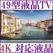 テレビ 液晶テレビ 安い 4K対応液晶テレビ TV 激安テレビ 49型 3波対応液晶テレビ 壁掛け対応 新品