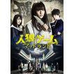 人狼ゲーム マッドランド (DVD)