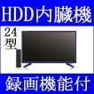 フルハイビジョン液晶テレビ 録画機能付きテレビ 1TBHDD内蔵テレビ TV 24型 壁掛けテレビ 3波対応 おしゃれなテレビ ネイビー