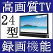 テレビ 液晶テレビ 激安テレビ 録画機能付きテレビ ハイビジョン液晶テレビ TV 安い 24型 壁掛けテレビ 新生活 てれび 格安 3波対応 ジョワイユ