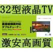 液晶テレビ 32型テレビ 激安テレビ 録画機能付きテレビ TV 壁掛けテレビ 安い 一人暮らし ハイビジョン てれび 3波対応