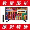 32型 デジタルハイビジョン液晶テレビ TV 激安テレビ 外付けHDD録画機能付きテレビ 壁掛けテレビ 32TVC1