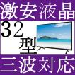 32型 ハイビジョン液晶テレビ TV 激安テレビ 外付けHDD録画機能付きテレビ 壁掛けテレビ 3波対応 32TVS-HD
