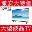 テレビ 液晶テレビ 32型テレビ 録画機能付きテレビ ハイビジョン液晶テレビ 激安テレビ 安いテレビ TV 壁掛けテレビ てれび 3波対応