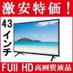 フルハイビジョン液晶テレビ 外付けHDD録画機能付きテレビ TV 激安テレビ 43型 壁掛けテレビ 3波対応 43TVW