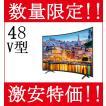 フルハイビジョン液晶テレビ 外付けHDD録画機能付きテレビ 壁掛けテレビ 48型 曲面テレビ3波対応 ダブルチューナー内蔵 48TVWHD
