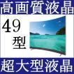 テレビ 液晶テレビ 録画機能付きテレビ 高画質フルハイビジョン液晶テレビ TV 壁掛けテレビ 激安テレビ 49型 本体 3波対応 ダブルチューナー