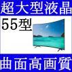 テレビ 液晶テレビ 録画機能付きテレビ フルハイビジョン液晶テレビ TV 壁掛けテレビ 超大型 激安テレビ 55型 曲面テレビ 3波対応