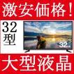 32型 デジタルハイビジョン液晶テレビ TV 激安テレビ 外付けHDD録画機能付きテレビ 壁掛けテレビ 安い