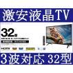 液晶テレビ 32型テレビ 激安テレビ 録画機能付きテレビ TV 壁掛けテレビ 安い 一人暮らし 新生活 ハイビジョン てれび 3波対応 32インチ
