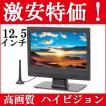 小型テレビ ハイビジョン液晶テレビ 小さいテレビ 激安液晶テレビ TV 12.5インチ 壁掛けテレビ LED液晶 IF-01C125TV