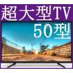 テレビ 液晶テレビ 録画機能付きテレビ 壁掛けテレビ 激安テレビ フルハイビジョン液晶テレビ 50型 TV 3波対応 本体