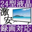 24インチ液晶テレビ 24型テレビ 激安テレビ 録画機能付きテレビ ハイビジョン液晶テレビ TV 安い 壁掛けテレビ 3波対応 ダブルチューナー搭載 ジョワイユ