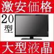 ハイビジョン液晶テレビ 激安テレビ 外付けHDD録画機能付きテレビ TV 20型 壁掛けテレビ 新品 本体 安い EAST