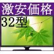 32型テレビ 液晶テレビ テレビ TV 録画機能付きテレビ 3波対応 激安テレビ 壁掛けテレビ ハイビジョン液晶テレビ 安い 格安 一人暮らし 本体