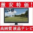 デジタルフルハイビジョン液晶テレビ 激安テレビ TV 壁掛けテレビ 22型 激安液晶テレビ レボリューション ZM-22TV