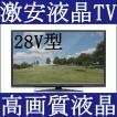 テレビ 液晶テレビ 安い 一人暮らし 激安テレビ ハイビジョン液晶テレビ TV 壁掛けテレビ てれび 28型 レボリューション 本体 新品