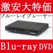 ブルーレイプレイヤー DVDプレイヤー ブルーレイプレーヤー DVDプレーヤー 本体 激安 安い 再生専用 BD CD DVD 据え置き
