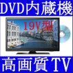 DVD内蔵テレビ ハイビジョン液晶テレビ DVDプレーヤー内蔵液晶テレビ TV DVDプレイヤー 19型液晶テレビ 壁掛けテレビ レボリューション