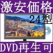 DVD内蔵テレビ フルハイビジョン液晶テレビ DVDプレイヤー内蔵液晶テレビ DVDプレーヤー TV 24型 壁掛けテレビ ZM-K24DTV