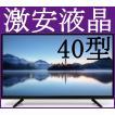 テレビ 液晶テレビ 40型テレビ 録画機能付きテレビ ハイビジョン液晶テレビ 激安テレビ 安いテレビ TV 壁掛けテレビ てれび