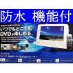 ポータブルDVDプレーヤー  防水 安い 激安 9インチ DVDプレイヤー 車載用バッグ付き お風呂 レボリューション ZM-WPD9