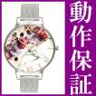 オリビアバートン 時計 腕時計 レディース 38mm 花柄 おしゃれ かわいい おすすめ マーブルフローラル ゴールド シルバーメッシュ メタルベルト OB16MF09