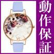 オリビアバートン 時計 腕時計 レディース おしゃれ かわいい Olivia Burton マーブルフローラル チョークブルー & ローズゴールド OB16MF10