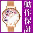 オリビアバートン 時計 腕時計 レディース 38mm 花柄 おしゃれ かわいい おすすめ スノーダイヤル ローズゴールド&ゴールドメッシュ OB16SP05