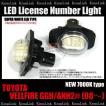 LEDナンバー灯/トヨタ ヴェルファイア GGH,ANH2#/2008〜/レーシングダッシュ製 _58053(10472)