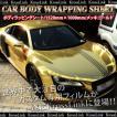 ラッピングシート カーラッピング メッキ ゴールド 152cm×100cm ラッピングフィルム カッティングシート 金 車     _41129