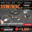 HIDキット 35W H3C ショート バルブ 27mm BROS製 1年保証付 3000K 4300K 6000K 8000K ヘッドライト フォグランプ 条件付 送料無料 あす つく _@a010