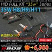 HID キット 35W 純正形状バルブ タイプ HIDキット  1年保証付/選択 H8/H9/H11/HB4/ 3000K/4300K/6000K/8000K/デジタルバラスト/条件付/送料無料/@a055