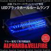 20系アルファード ヴェルファイア専用 LEDブラックホールルームランプ 青 _57065(10612)