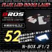 BROS JF1/JF2 HONDA N-BOX ルームランプ3点セット FLUX _57089(10688)