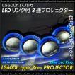 3連プロジェクター LS600hレプリカ 青LEDリング ライトカスタム用_28050