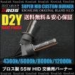 選べる D2Y 55W ブロス製 HID交換バーナー 1年保証付き @a378