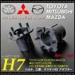 HID H7 変換アダプター 固定ソケット トヨタ、三菱、マツダ車に/◆ _34085