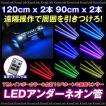 アンダーネオン管 LED RGB 7色発光  _28064