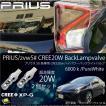 プリウス 50系 LED バックランプ 20W T16 CREE LEDバルブ ホワイト 2個セット ハイパワー バックランプ/ZVW50/条件付/送料無料_22309p