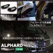 アルファード/10系 LED/ウェルカムライト ■_59439(2767)