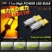T20 LED ウェッジ球 シングル球 11W/SMD/LED CREE アンバー/オレンジ 送料無料 ウィンカー/ウインカー ハイパワーLED BROS製 _23156