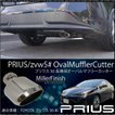 トヨタ プリウス50系 専用 マフラーカッター オーバル/シルバー 外装 カスタム パーツ プリウス50 ZVW50/ZVW51/ZVW55 マフラー 取り付け簡単_42001p50