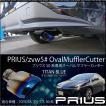 プリウス 50系 専用 マフラーカッター オーバル チタン焼き調 簡単取付 外装 カスタム パーツ 脱落防止ワイヤー ステンレス製 条件付/送料無料/_42002
