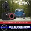 ドライブレコーダー 3インチ LEDライト付き フルHD 高画質 2年保証 暗視機能付 TFT液晶 記録 あすつく対応 【送料無料】_43196