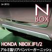 HONDA/NBOX N-BOX アルミ製リアバンパーガーニッシュ _51049