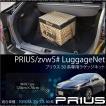 プリウス 50系 ラゲッジ ネット 汎用 トランクネット 120cm×70cm 荷崩れ防止 フック固定 簡単取り付け 荷物 積載物 固定 整理 条件付/送料無料/_45372p
