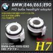 BMW E46 E65 E90用 H7 HID 変換アダプター 固定ソケット/◆_34092