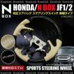 ホンダ NBOX/JF1、JF2 エヌボックス スポーツステアリング ガングリップ ピアノブラックxベージュレザー■_55042(4922)